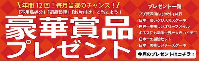 福島片付け110番「豪華賞品プレゼント」