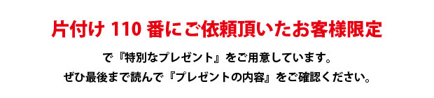 福島片付け110番にご依頼頂いたお客様限定で特別なプレゼントをご用意しています。ぜひ最後までお読みください。