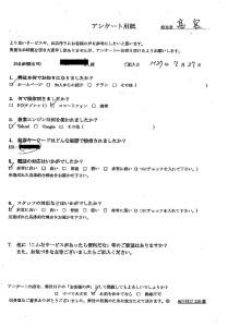 会津若松市にて粗大ごみの回収処分のご依頼 お客様の声