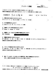 福島県二本松市にて粗大ごみの回収処分のご依頼 お客様の声