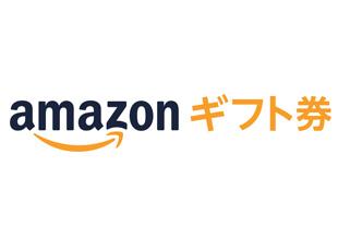 【限定1名さま】ドドドンと超豪華に!Amazonギフト券『10万円分』をプレゼント!