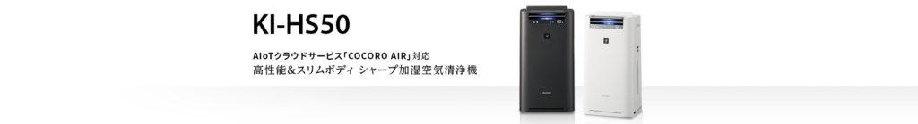 【限定1名さま】シャープ プラズマクラスター 加湿空気清浄機 KI-HS50