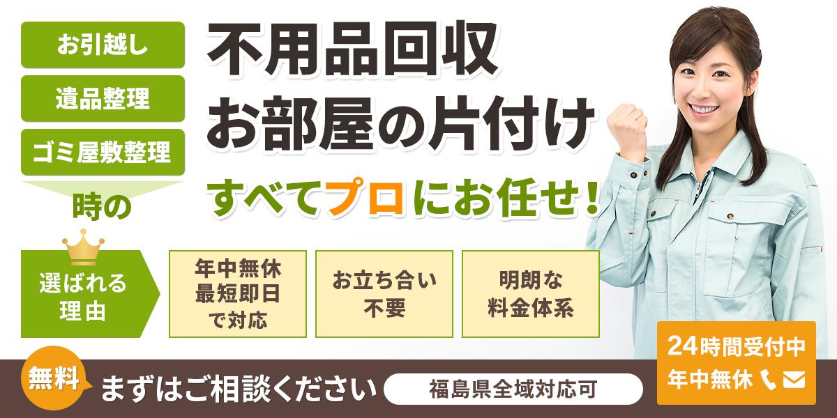 福島の不用品回収買取りの福島片付け110番【年間相談実績95,000件以上】