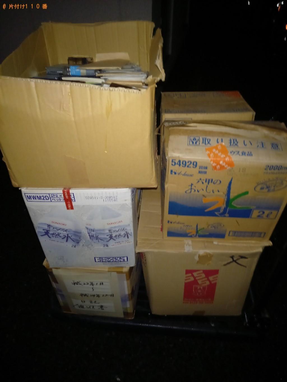 【いわき市】書類、衣類等の回収・処分ご依頼 お客様の声